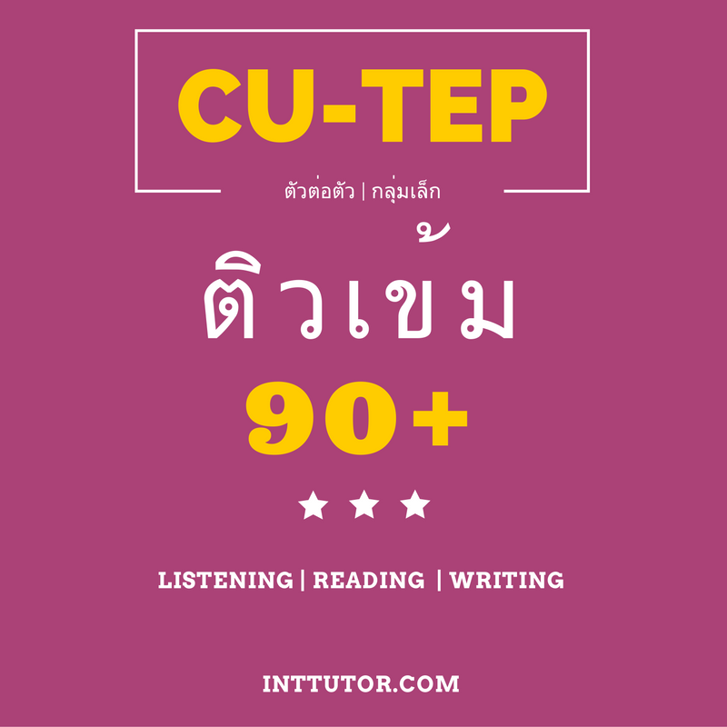 CU-TEP