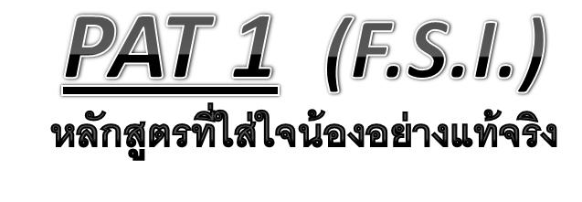 PAT1_LOgo2